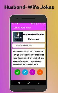 😂Funny Jokes in Hindi - हिंदी चुटकुले (2018) 😂 screenshot 4
