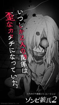 ゾンビ彼氏2 -歪んだ愛- poster