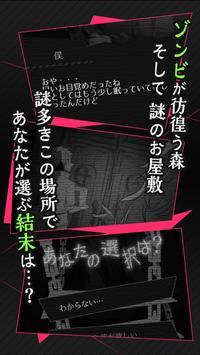ゾンビ彼氏2 -歪んだ愛- apk screenshot