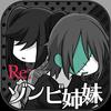 Re:ゾンビ姉妹†ぐろカワなゾンビ姉妹育成 icon