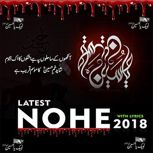 Latest Mp3 Nohay Lyrics 2019 for Android - APK Download