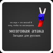 Russkiye zagadki icon