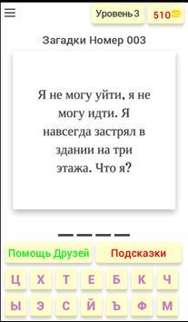 Russkiye zagadki screenshot 3