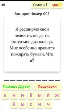 Russkiye zagadki poster