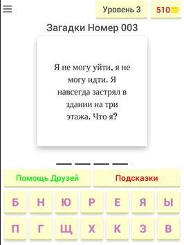 Russkiye zagadki screenshot 10