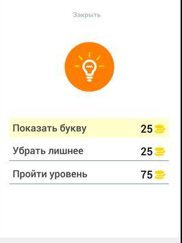 Russkiye zagadki screenshot 12