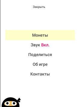 Russkiye zagadki screenshot 13