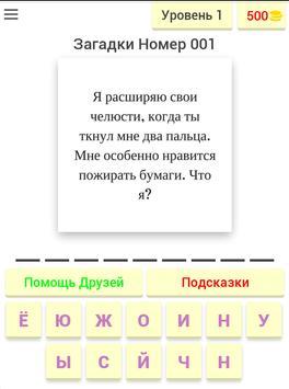 Russkiye zagadki screenshot 14