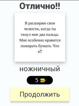 Russkiye zagadki screenshot 15