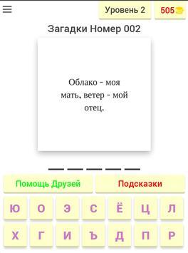 Russkiye zagadki apk screenshot