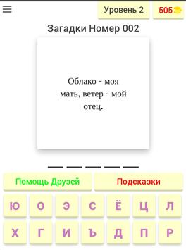 Russkiye zagadki screenshot 16