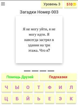 Russkiye zagadki screenshot 17