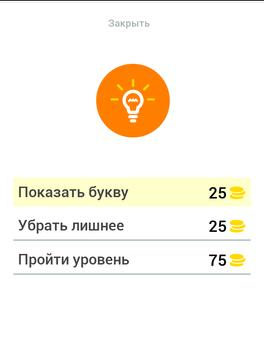 Russkiye zagadki screenshot 19