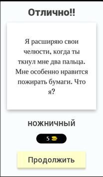 Russkiye zagadki screenshot 1