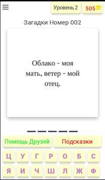 Russkiye zagadki screenshot 2
