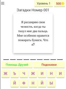 Russkiye zagadki screenshot 7