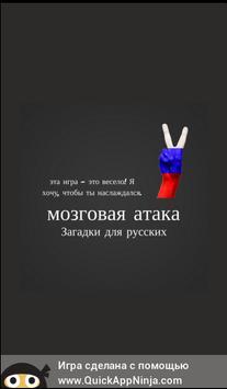 Russkiye zagadki screenshot 4