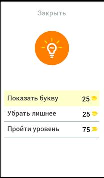 Russkiye zagadki screenshot 5