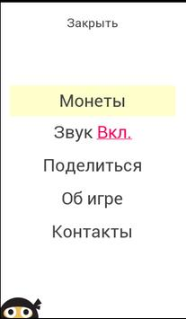 Russkiye zagadki screenshot 6