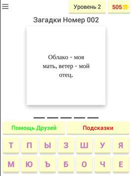 Russkiye zagadki screenshot 9