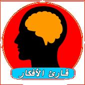 قارئ الأفكار icon