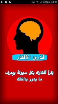 قارئ الأفكار poster