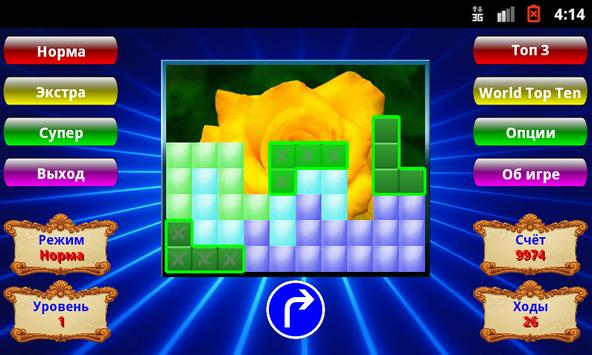 Паркет (Пазлы), Parquet (Puzzles) apk screenshot