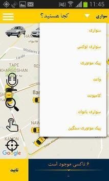 تاکسی ایلام apk screenshot