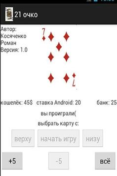 21 points apk screenshot