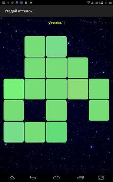 Угадай оттенок apk screenshot