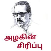 அழகின் சிரிப்பு - பாவேந்தர் பாரதிதாசன் icon