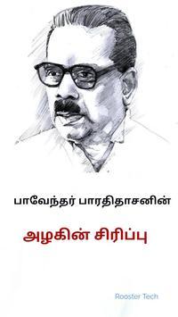 அழகின் சிரிப்பு - பாவேந்தர் பாரதிதாசன் poster
