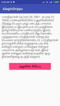 அழகின் சிரிப்பு - பாவேந்தர் பாரதிதாசன் screenshot 1