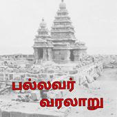 பல்லவர் வரலாறு(Pallavar Varalaru)-மா.இராசமாணிக்கம் icon