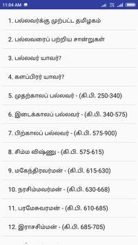 பல்லவர் வரலாறு(Pallavar Varalaru)-மா.இராசமாணிக்கம் screenshot 1