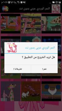حلقات النمر الوردي عربي بدون نت screenshot 4