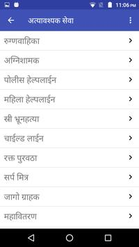 CHALISGAON screenshot 2
