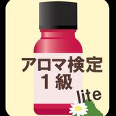 最短合格!アロマテラピー検定1級 Lite icon