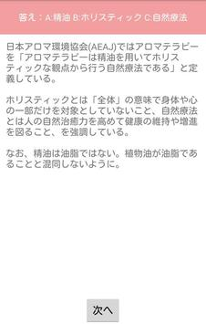 最短合格!アロマテラピー検定1級 Lite apk screenshot