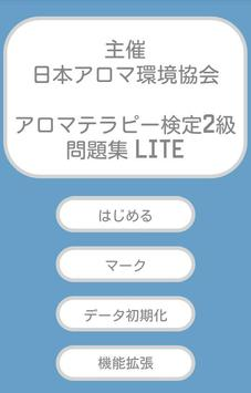 最短合格!アロマテラピー検定2級 Lite poster