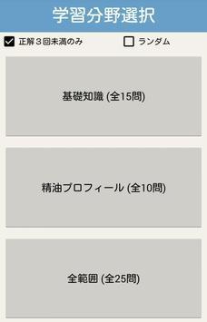 最短合格!アロマテラピー検定2級 Lite apk screenshot