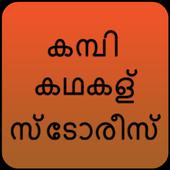 കമ്പി കഥകള് സ്ടോരീസ് icon