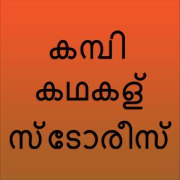 കമ്പി കഥകള് സ്ടോരീസ് apk screenshot