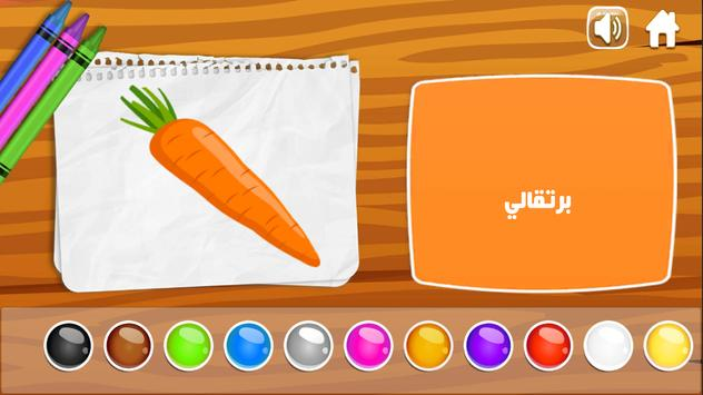 Learning colors, Coloring book & Matching games screenshot 11