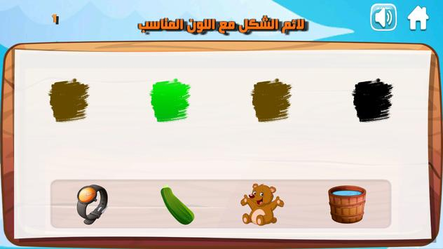 Learning colors, Coloring book & Matching games screenshot 12