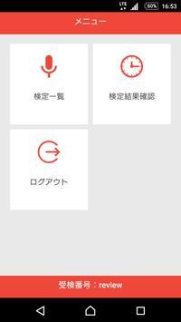 滑舌能力検定アプリ apk screenshot