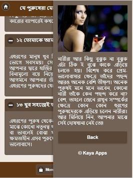 মেয়েদের অপছন্দ তালিকায় যারা apk screenshot