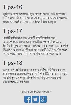 ১৮ টি বিষয় ভুটানে বেড়ানোর জন্য screenshot 1