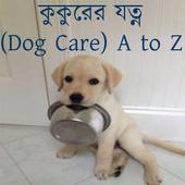 কুকুরের যত্ন (Dog Care) A to Z icon
