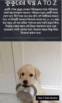 কুকুরের যত্ন (Dog Care) A to Z poster